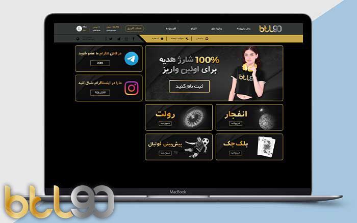دانلود اپلیکیشن بازی انفجار سایت BTL90 برای گوشی اندروید
