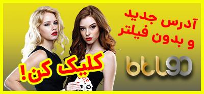 بهترین و معتبرترین سایت بازی انفجار، شرط بندی، پیش بینی فوتبال و کازینو زنده ایرانی - سایت BTL90 بی تی ال 90
