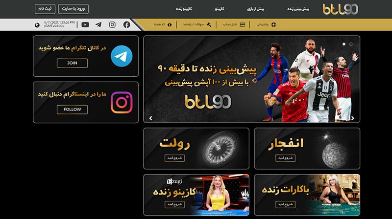 سایت پیش بینی فوتبال BTL90
