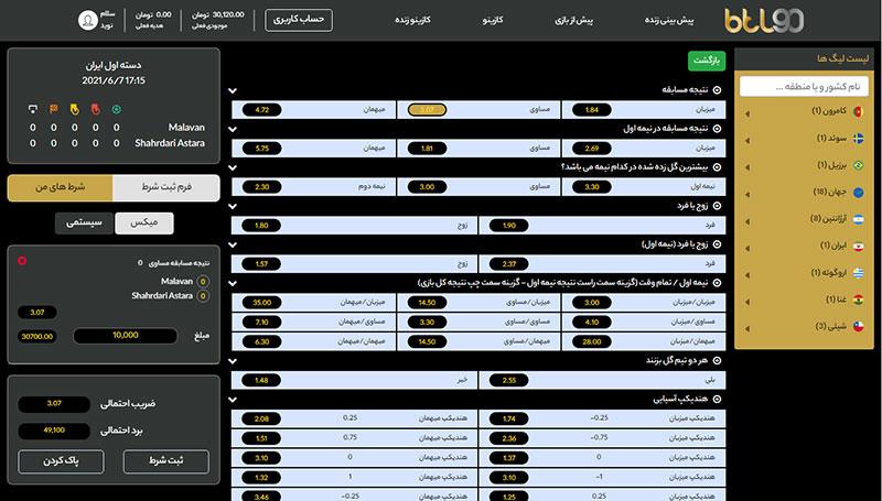 لیگ بازی های فوتبال ایران در سایت BTL90 بی تی ال 90